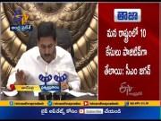 CM Jagan Press Meet at Tadepalli | Precautions for Coronavirus  (Video)