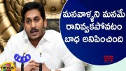 AP CM YS Jagan Pleads People Over Covid-19 To Stay Wherever They Are (Video)