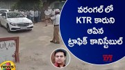 Police Constable Stopped Minister KTR Vehicle In Warangal (Video)