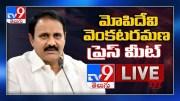 YCP Mopidevi Venkataramana Press Meet LIVE - TV9 (Video)