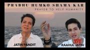 Prabhu Humko Shama Kar | Covid19 Prayer | Jatin Pandit | Raahul Jatin | Original Song [HD] (Video)