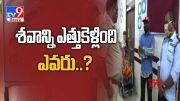 Dead body missing in Kothagudem district hospital - TV9 (Video)