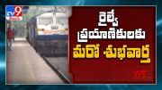 Railways reopen train ticket counter for reservation - TV9 (Video)