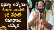 Uttam Kumar Reddy Demands CM KCR To Answer Over Deduction Of Govt Employees Salary (Video)