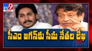 Rayalaseema leaders letter to CM Jagan over water to Greater Rayalaseema projects - TV9 (Video)