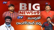 RGV Exclusive Interview With TV5 Murthy (Video)