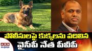 YCP Leader PVP Booked for Letting Loose Dogs On Cops [HD] (Video)