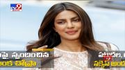 Priyanka Chopra opens up about nepotism, says she faced a lot of it - TV9 (Video)