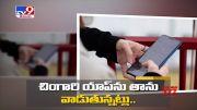 TikTok killer Chingari app downloaded by Anand Mahindra - TV9 (Video)
