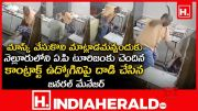 VCR Multiplex: Shocking CCTV Footage: AP Tourism Deputy Manager Bhaskar Beats Up A Lady (Video)