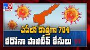 Coronavirus Outbreak : 704 positive cases reported in Andhra Pradesh - TV9 (Video)