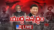 India-China Border Tensions LIVE - TV9 Exclusive Updates (Video)