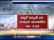 AP Transco Writes Letter to Centre | Against Thermal Power  (Video)