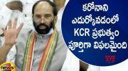 TPCC Chief Uttam Kumar Reddy Says CM KCR Govt Failed To Control Coronavirus (Video)