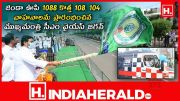 VCR Multiplex: Inauguration of 108 and 104 Vehicles By CM Shri Y.S Jagan Mohan Reddy At Benz Circle (Video)