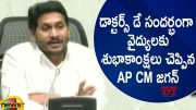 CM YS Jagan Wishes Doctor's On The Occasion Of National Doctors Day (Video)
