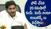 CM YS Jagan Says 108 Ambulance Will Arrive With In 20 Minutes After Call (Video)