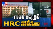 HRC issues notice to Gandhi Hospital - TV9 (Video)