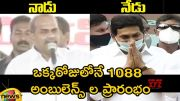 Then & Now : YS Rajasekhara Reddy & CM Jagan Launching 1088 Ambulances In A Single Day (Video)