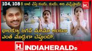 VCR Multiplex: Cute Kid Saying Thank You To CM Jagan For 104 And 108 Services (Video)