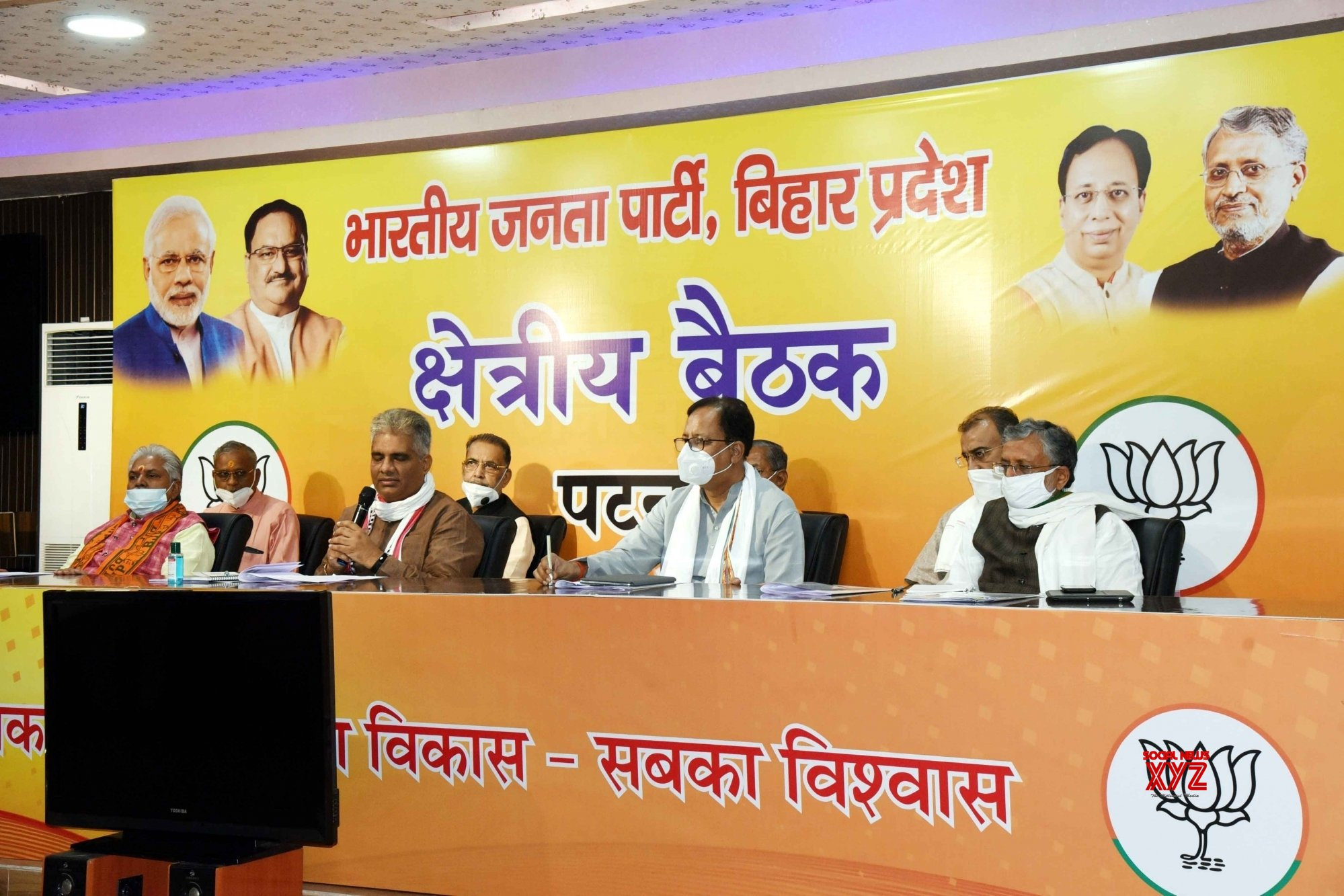 Patna: BJP holds regional party meeting #Gallery