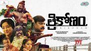Trikonam Telugu Movie Motion Poster   Filmibeat Telugu [HD] (Video)