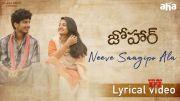 Neeve Saagipo Ala Video Song From Johaar | Priyadarshan | Haricharan | Madhura Audio [HD] (Video)
