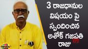 TDP Leader Ashok Gajapathi Raju Responds Over AP 3 Capitals Issue (Video)