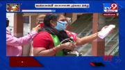 Amaravati Parirakshana Samiti women JAC protest against three capital - TV9 (Video)