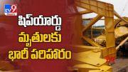 Rs 50 lakh ex gratia for crane crash victims - TV9 (Video)