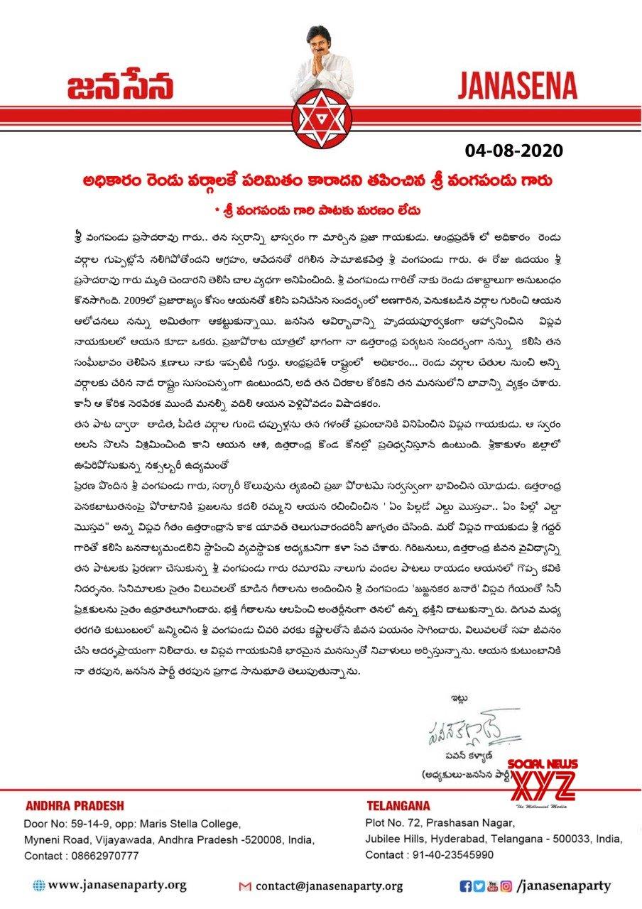 Janasena Chief Pawan Kalyan Condolence Message Over Vangapandu Demise