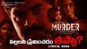 Pillalni Preminchadam Thappa? Lyrical Song   Murder Film Songs   RGV   Latest Telugu Songs   #Murder [HD] (Video)