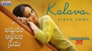 Kalava Video Song | Amaram Akhilam Prema Movie On AHA Sep18 | VijayRam | ShivShakti | Madhura Audio [HD] (Video)