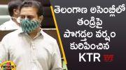 Minister KTR Praises CM KCR In Telangana Assembly Session (Video)