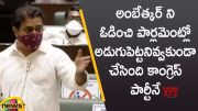 Minister KTR Sensational Comments On Congress Leaders Over Ambedkar (Video)