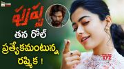 Rashmika Mandanna about her Role in Pushpa Movie (Video)