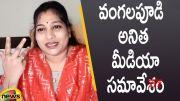 TDP Leader Vangalapudi Anitha Press Meet On YSR Asara Scheme (Video)