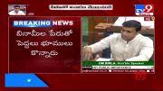 YCP Midhun Reddy demands CBI probe in Amaravati land scam in Parliament - TV9 (Video)