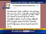 Farmers Left at Bay by YCP Govt | Chandrababu Criticises  (Video)