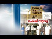 Tirupati Railway Station Gets ISO Certification  (Video)
