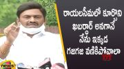 MP Raghu Rama Krishna Raju Strong Warning To Rayalaseema YCP Leaders (Video)