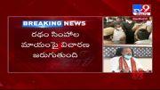 Kanaka Durga temple chairman Paila Sominaidu on silver lion statues missing - TV9 (Video)