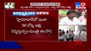 Talasani Srinivas Yadav speaks over double bedroom houses - TV9 (Video)
