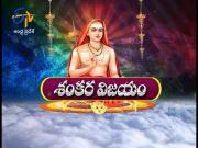 Shankara Vijayam | Palupula Venkata Phani Kumar Sharma| Thamasomajyotirgamaya | 17th September 2020  (Video)