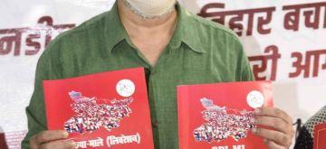 Patna: CPI-ML General Secretary Dipankar Bhattacharya releases the party's election manifesto ahead of Bihar Assembly elections, in Patna on Oct 15, 2020. (Photo: IANS)