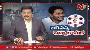 NTV:  Special Focus On CM Jagan Schemes In AP (Video)