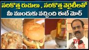 ABN: Ohri's Eatmore Restaurant Launched in Hyderabad (Video)