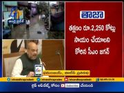 Jagan Writes to PMModi | Urges Centre to Release Rs 2,250 Crore | for Relief Works  (Video)