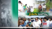 Political Leaders Gives Assurance to Farmers | For Crops Damaged | Due to Heavy Rains  (Video)