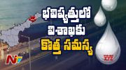NTV:  Visakhapatnam to Face Severe Water Shortage (Video)